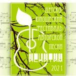 Кольцовские исполнители стали дипломантами «Искитима-2021»