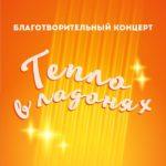 В Кольцово проведут благотворительный концерт в поддержку Ани Сатушевой